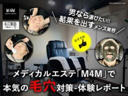 【男なら選びたい】メディカルエステ「M4M」で本気の毛穴対策-東京-00