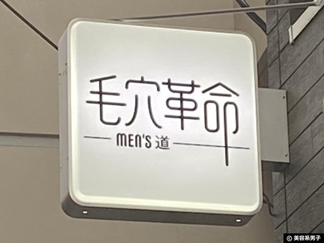【男なら選びたい】メディカルエステ「M4M」で本気の毛穴対策-東京-01