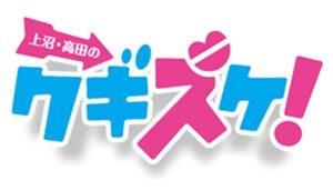 よみうりテレビ『上沼・高田のクギズケ! 』出演します!
