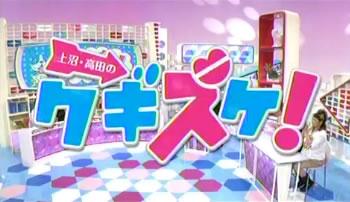 よみうりテレビ『上沼・高田のクギズケ! 』『美容にハマる男たちに密着』出演