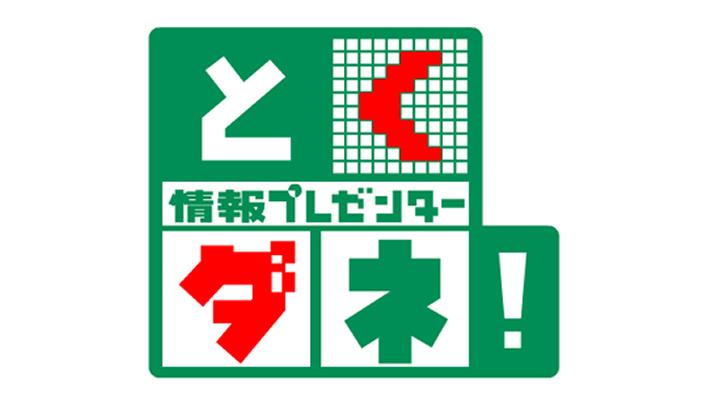 フジテレビ『とくダネ!』ヒゲ脱毛特集に出演します!