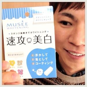【【体験レポ】ポリリンキューブ《速攻美白》で歯のホワイトニング