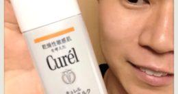 【オススメ】キュレル UVミルクは日焼け止めなのに美白にもなる!