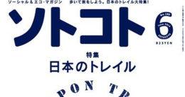 【メディア】ソーシャル&エコマガジン『掲載