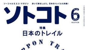 ソーシャル&エコ マガジン『ソトコト』6月号に美容系男子が登場♪