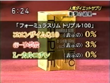 僕が日本のサプリメントを懸念する理由と『健康補助食品』のカラクリ6