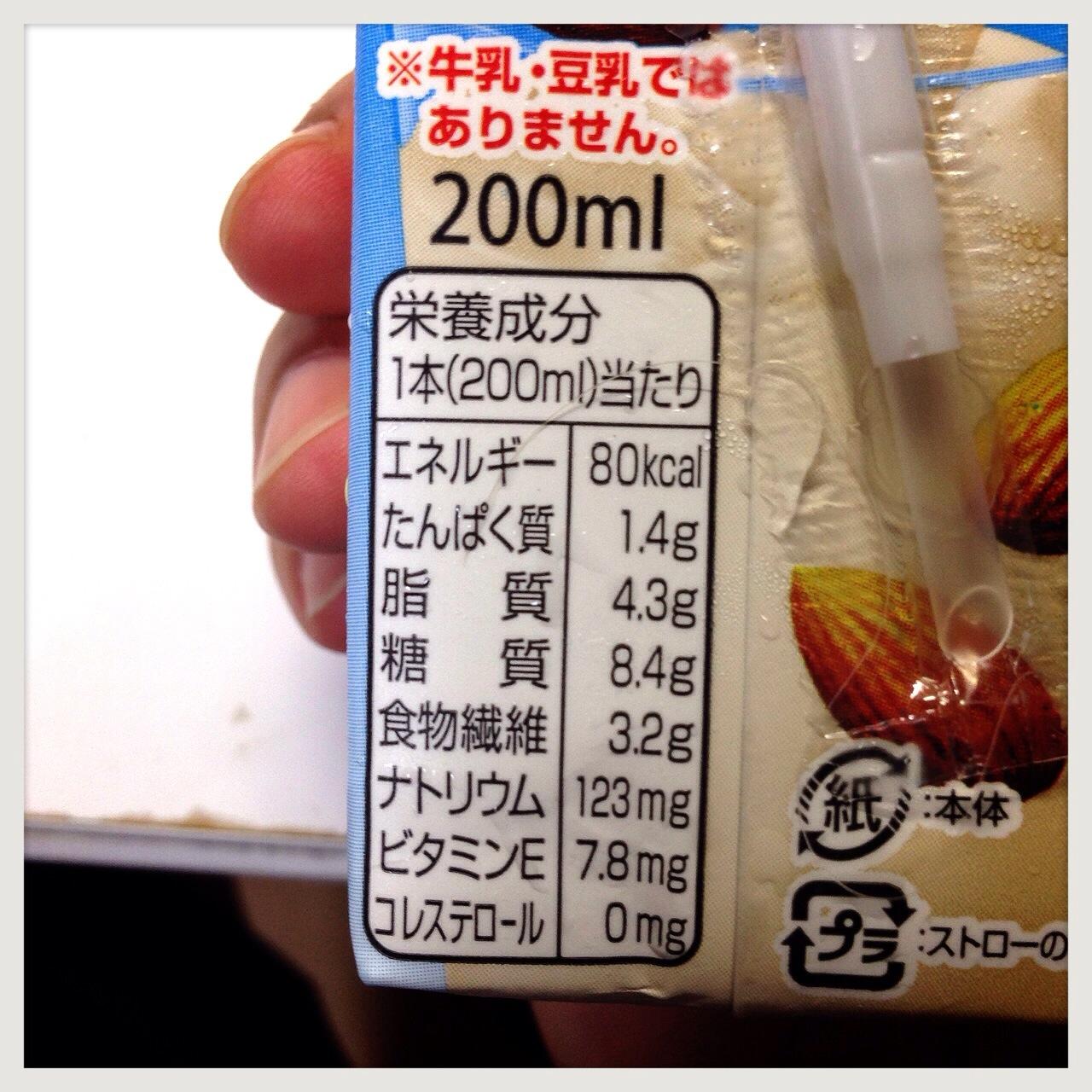 【美容効果ドリンク】話題の『アーモンドミルク』を飲み比べてみた。