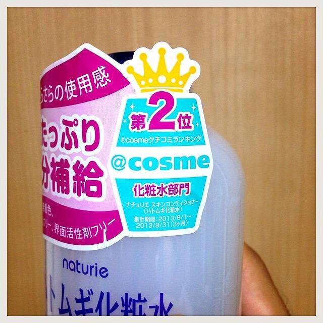 【コスパ人気No.1】ニキビ予防効果のハトムギ化粧水の注意点