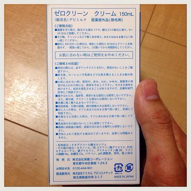 【簡単ツルツル】医薬部外品の除毛クリーム『ゼロクリーン』-口コミ