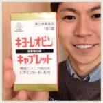 【55年の歴史!】キヨーレオピンは授乳期でもOKの滋養強壮剤