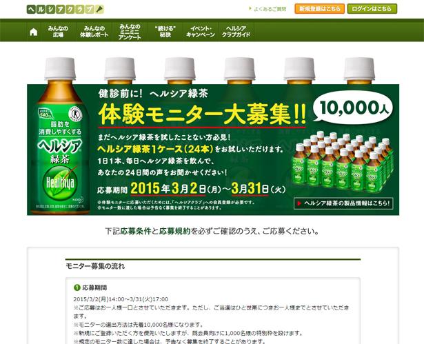 【10000名様】ヘルシア緑茶24本体験モニター大募集