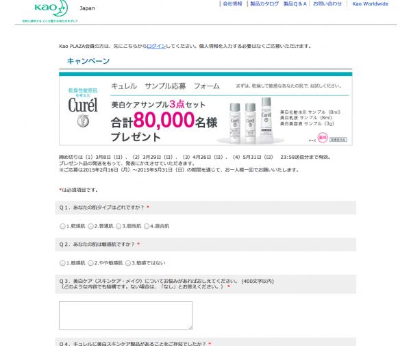 【8万名様プレゼント】キュレル薬用美白3点セットサンプル