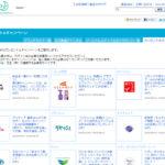 【要ブックマーク】花王 プレゼント&キャンペーン情報ページ