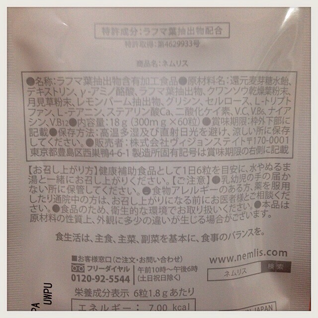 【休息実感92%】睡眠サポートサプリメント『nemlis(ネムリス)』