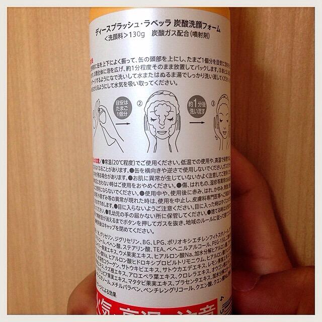 【人気No.1】温密泡で毛穴の汚れゴッソリ炭酸洗顔フォーム-口コミ