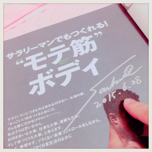 【サラリーマンでもできる!】モテ筋ボディのレシピ本