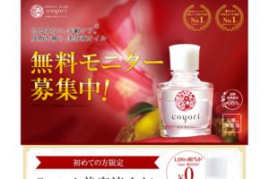 【3年売り上げNo.1】美容液オイル『coyori』無料モニター募集