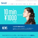 【10分1000円!?】セルフホワイトニング専門店「シロク」OPEN