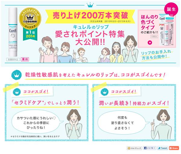 【売上200万本突破!!】キュレル リップケア クリーム プレゼント情報