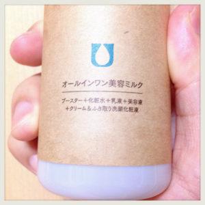 【浸透する!】オールインワンミルク『ULU(ウルウ)』体験開始