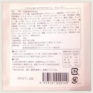 【人気No.1】グラマラスリムスムージーはAGAにも効果的!?