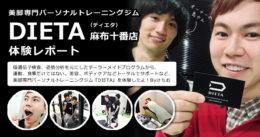 【美脚専門】パーソナルトレーニングジム『DIETA』体験レポート