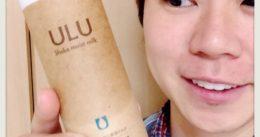 【トラブル肌専用】オールインワン保湿ミルク「ULU」【体験1ヶ月目】