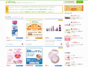 【日本最大級】モニターサイト『ポチカム』体験開始-口コミ