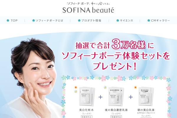 【30000名様】ソフィーナボーテ サンプルセットプレゼント