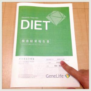 【知らなきゃ損!】肥満遺伝子検査で知る体質とダイエット方法