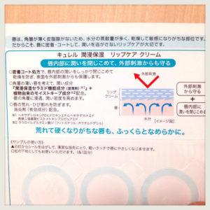 【売上200万本突破!!】キュレル リップスティックがおすすめ