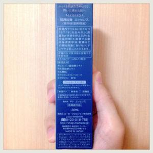 【リピート率90.6%】KOSE『米肌』薬用保湿美容液の人気の理由