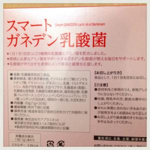 【日本初上陸!】約510億個の乳酸菌が簡単に摂れるダイエット方法