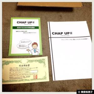 【育毛剤ランキング1位】副作用なしのトニック&サプリ『CHAP UP(チャップアップ)』
