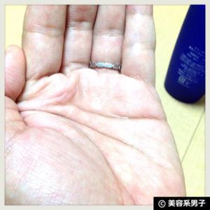 【男のニキビに!】グランディム 薬用アクネローション【体験開始】
