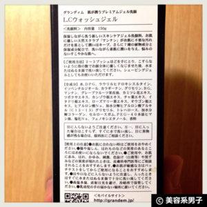 【男の肌科学】メンズコスメ『GRANDEM』保湿ジェル洗顔料-口コミ