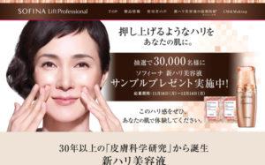 【抽選30000名様】ソフィーナ新ハリ美容液サンプルプレゼント