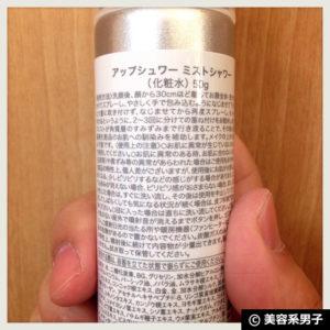 【濃度40倍!】UP SHUWER 炭酸ローズプラセンタミストシャワー