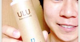 【祝☆リニューアル!】完全無添加オールインワンミルク『ULU(ウルウ)』