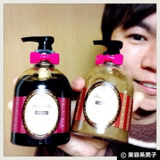 【プレゼントに最適☆】ハニホコ チョコレシャンプー&トリートメント