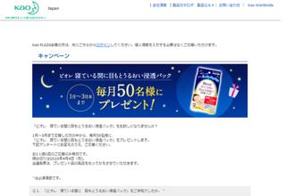 【毎月50名様】花王ビオレ目元うるおい浸透パックプレゼント情報