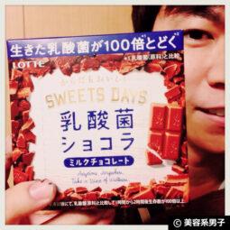 【100倍届く!】ロッテ『乳酸菌ショコラ』アーモンドチョコレート