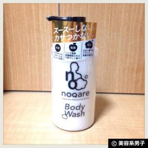 【NSO採用!】男の臭い(加齢臭)対策にノカレ ボディウォッシュ