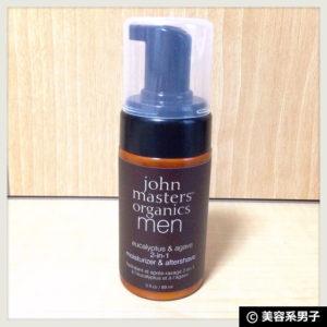 【ストレスに効く化粧水!?】ジョンマスターオーガニックの意外な効果