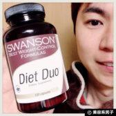【炭水化物ダイエット】SWANSON吸収阻害サプリメント【体験開始】
