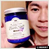 【天然精油100%塩風呂】GemiD アロマバスソルトの効果-口コミ