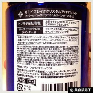 【天然精油100%塩風呂】ゼミド アロマバスソルトの効果-口コミ