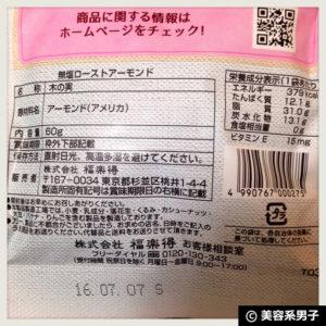 【美容の実】美実PLUS(びみぷらす)無塩ローストアーモンド効果