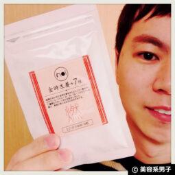【シェアNo.1の実力】冷え性さんへの金時生姜+7種サプリメント