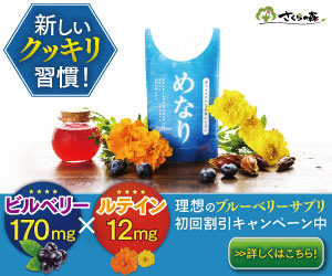 【スマホ老眼に注意!】特許取得の『めなり』サプリメントの効果-口コミ